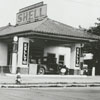 Quality Oil Company. North Patterson Service Station at 3055 N. Patterson Avenue.
